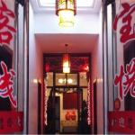 Pingyao Baoyue Inn, Pingyao