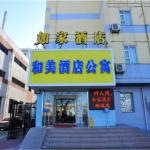 Home Inn Tianjin Binhai New District The Seventh Avenue, Binhai