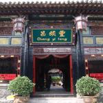 Changyifeng Inn 2nd Branch, Pingyao