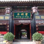 Changyifeng Inn 2nd Branch,  Pingyao
