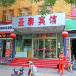 Shengtai Inn Pipashan Branch, Jining
