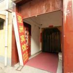 Yazhou Inn,  Jining