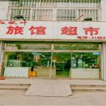 Binzhou Hongfengye Hotel, Binzhou