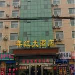 Pingyao Nianhong Hotel, Pingyao