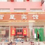 Binzhou Boxing Zhixing Wangluo Inn,  Boxing