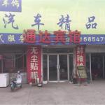 Jining Tongda Guesthouse, Jining