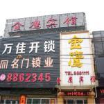 Jining Jinying Inn,  Weishan