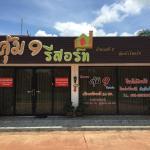 Koom Kaow Resort, Amnat Charoen