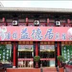 Yideju Inn, Pingyao