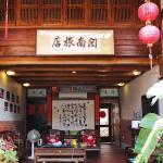 Minnan Inn, Jincheng