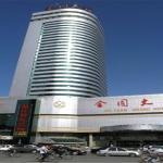 Jin Yuan Hotel,  Shijiazhuang