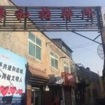 Chengdong Xianghe Inn, Xining