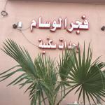 Fajr Alwesam, Taif