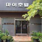 Goodstay My Hotel, Mokpo