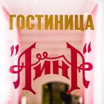 Hotel Ayna,  Kostomuksha