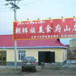 Changbaishan Cate Villa, Fusong