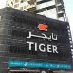 Hi Guests Vacation Homes - Tiger Tower,  Dubai
