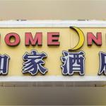 Home Inn Shenzhen Zhuzilin, Shenzhen