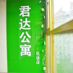 Xiamen Junda Apartment Gaoqi Airport, Xiamen