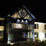Hotel Pictures: Auberge De La Hardouinais, Saint-Launeuc