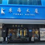 添增評論 - Tokai Hotel