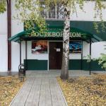 Mini Hotel Gostevoy Dom, Saransk