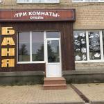 Tri Komnaty Mini-hotel, Bataysk