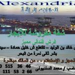 Khaled Ibn Al Walid Apartment, Alexandria