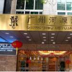 Guangzhou He Yuan Hotel,  Guangzhou