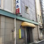 Hotel Daimaru,  Toyooka