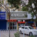 Kunyi Boutique Hotel Lanzhou Centre Branch,  Lanzhou
