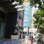 Kunyi Boutique Hotel Lanzhou Yongchang Road Branch, Lanzhou