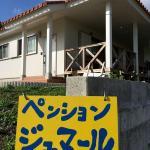 Pension Ju Marl, Ishigaki Island