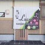 Luana Sanjusangendo, Kyoto