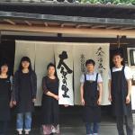 Kyo no Minshuku Ohara no Sato, Kyoto
