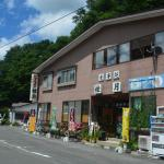 Drive Inn Keigetsu,  Towada