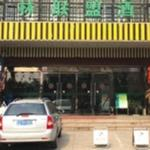 GreenTree Alliance Jiangsu Nanjing South Railway Station Software Avenue No.1 Hotel,  Nanjing