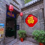 Pingyao Renjia Inn,  Pingyao