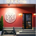Art Hotel Sholohov, Rostov on Don