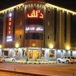 Doolv Hotel 2, Riyadh