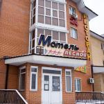 Motel Lesnoy, Odintsovo