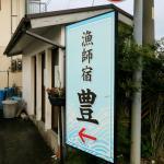 Yutaka, Shima