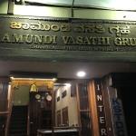 Chamundi Vasathi Gruha, Mysore