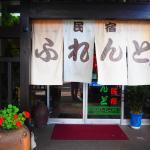 Sudomari Minshuku Friend, Yakushima