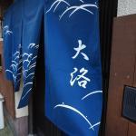 Guesthouse Dotonbori, Osaka