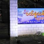 Wut Hmon Thit Guesthouse Popa - Burmese Only, Popaywa