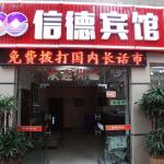 Xinde Hotel,  Zigong