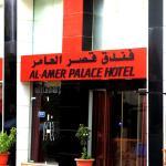 Al-Amer Palace Hotel, Amman