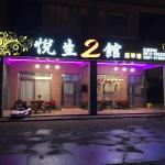Ju Cao Tang Homestay,  Wujie