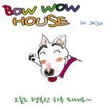 Bowwow House, Jeju